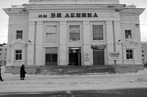 Бывший кинотеатр им. В.И. Ленина, ныне здание передано музею Норильского промышленного района (Норильск, пр. Ленинский, 1998 г.)