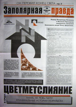 Дать объявление в городе норильске подать объявление на сландо в саратове