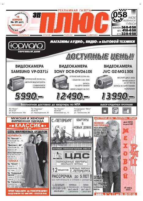 """Первая страница газеты """"ЗП ПЛЮС"""" Норильск"""