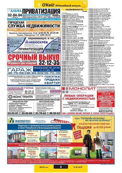 Объявление в газету г норильск