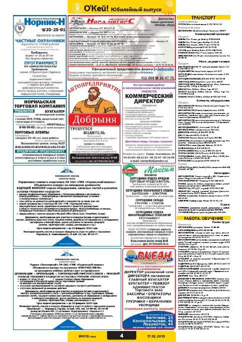 Подать бесплатное объявление в газету сделка банк вакансий официальный сайт череповец