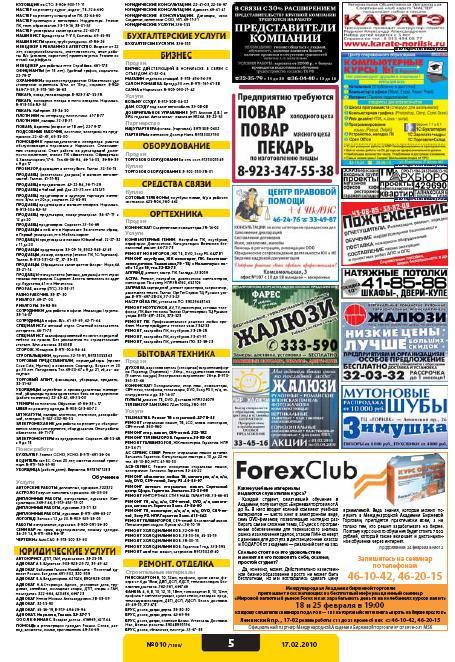 Народ.ру дать объявление из рук в руки доска бесплатнвх объявлений