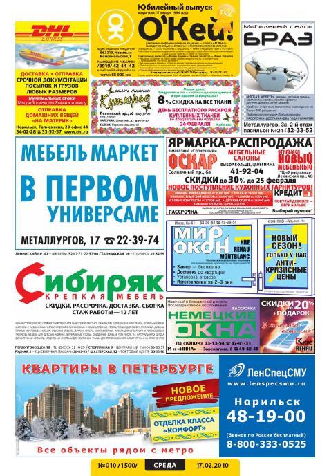Газета сделка, дать объявление google презент хабаровск дать объявление