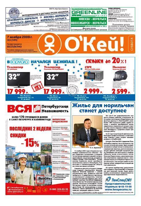 """Рекламно-информационная бесплатная газета Норильска """"Окей!"""""""